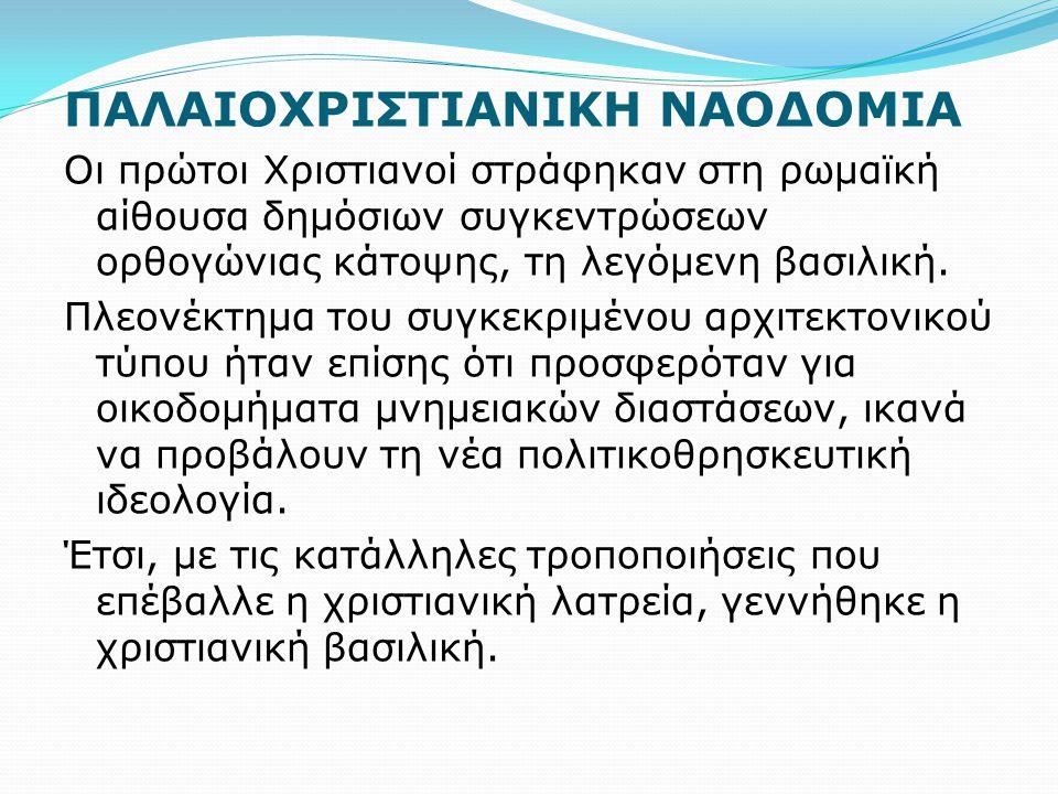 ΠΑΛΑΙΟΧΡΙΣΤΙΑΝΙΚΗ ΝΑΟΔΟΜΙΑ
