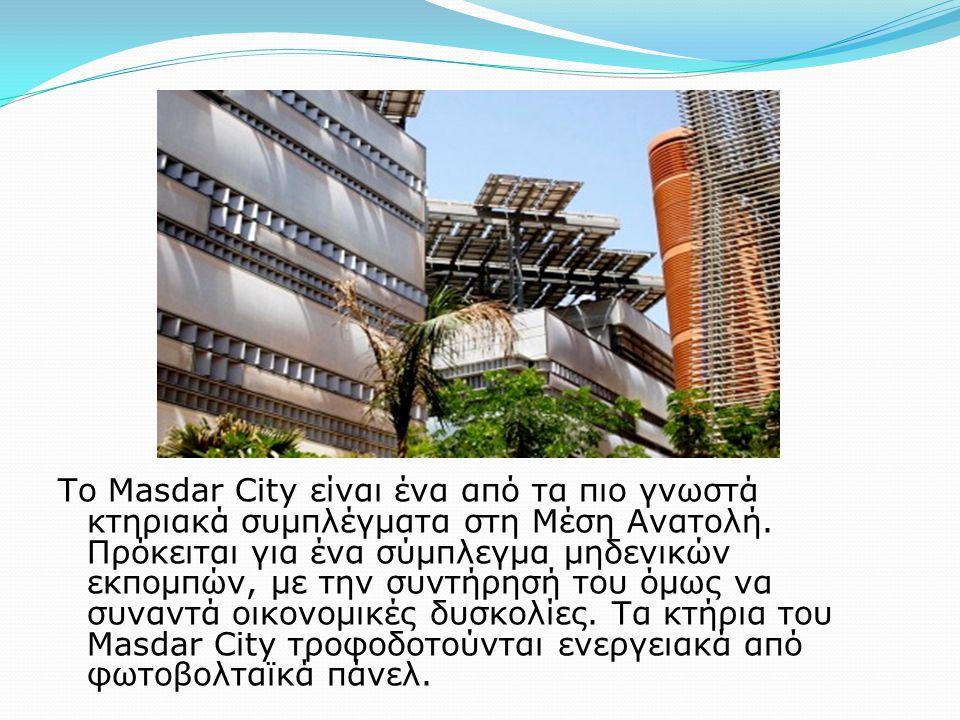 Το Masdar City είναι ένα από τα πιο γνωστά κτηριακά συμπλέγματα στη Μέση Ανατολή.