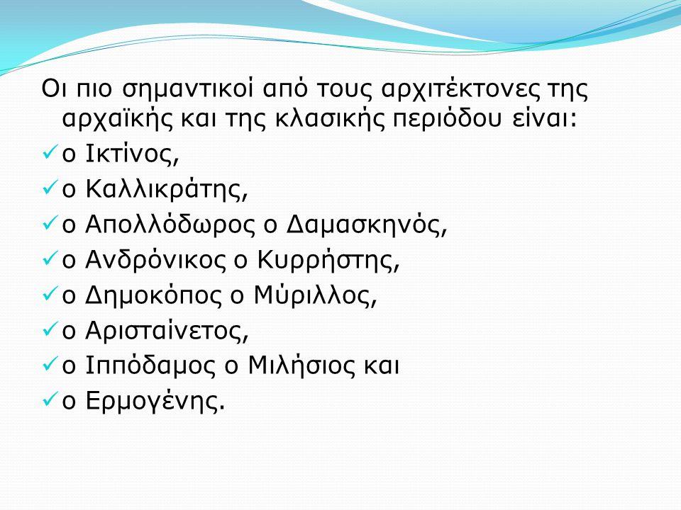 Οι πιο σημαντικοί από τους αρχιτέκτονες της αρχαϊκής και της κλασικής περιόδου είναι: