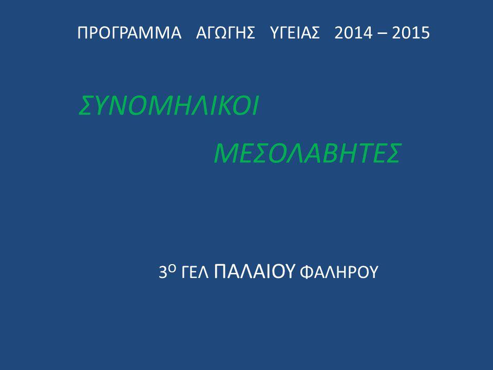 ΣΥΝΟΜΗΛΙΚΟΙ ΜΕΣΟΛΑΒΗΤΕΣ ΠΡΟΓΡΑΜΜΑ ΑΓΩΓΗΣ ΥΓΕΙΑΣ 2014 – 2015