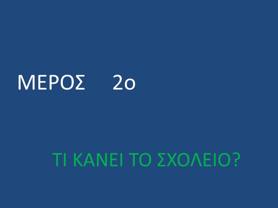 ΜΕΡΟΣ 2ο ΤΙ ΚΑΝΕΙ ΤΟ ΣΧΟΛΕΙΟ