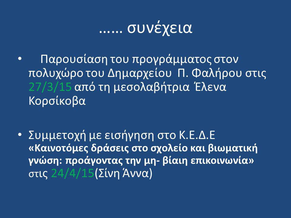 …… συνέχεια Παρουσίαση του προγράμματος στον πολυχώρο του Δημαρχείου Π. Φαλήρου στις 27/3/15 από τη μεσολαβήτρια Έλενα Κορσίκοβα.