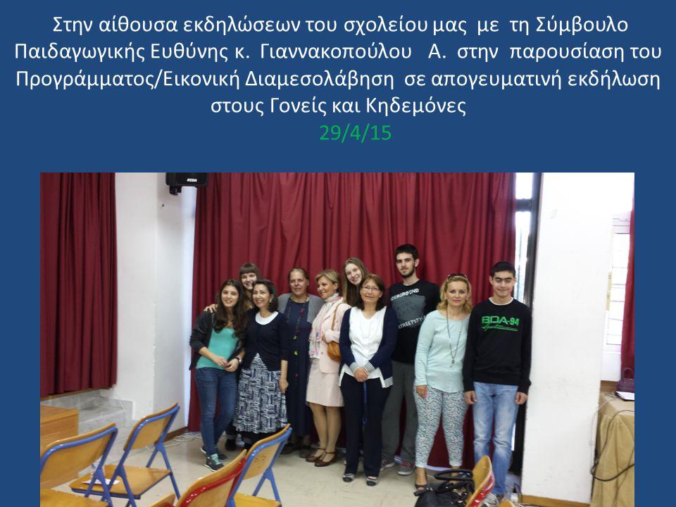 Στην αίθουσα εκδηλώσεων του σχολείου μας με τη Σύμβουλο Παιδαγωγικής Ευθύνης κ.