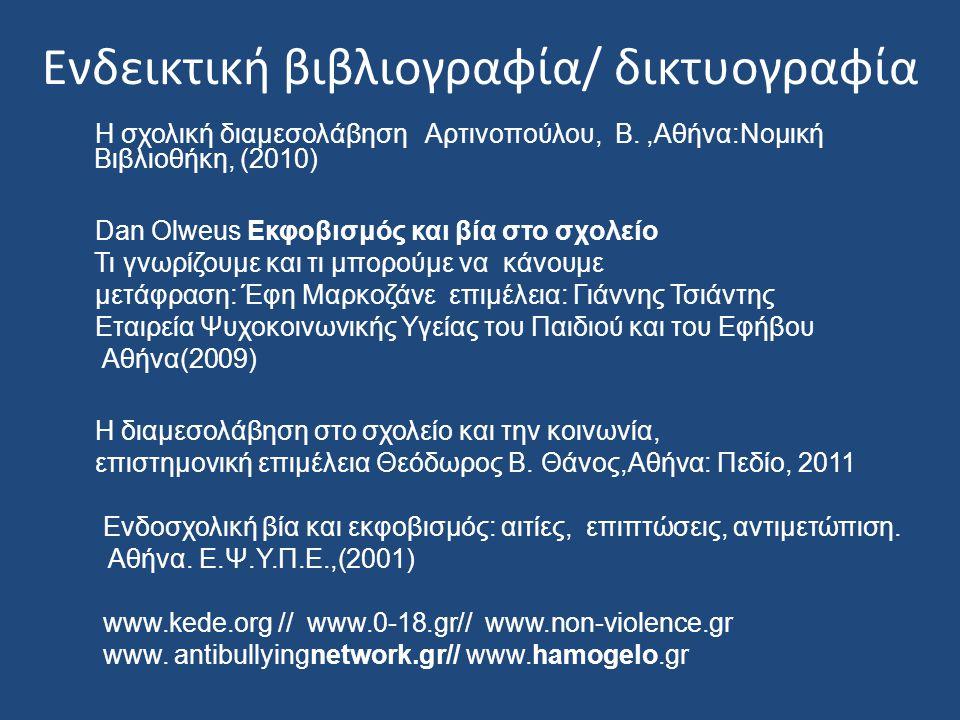 Ενδεικτική βιβλιογραφία/ δικτυογραφία