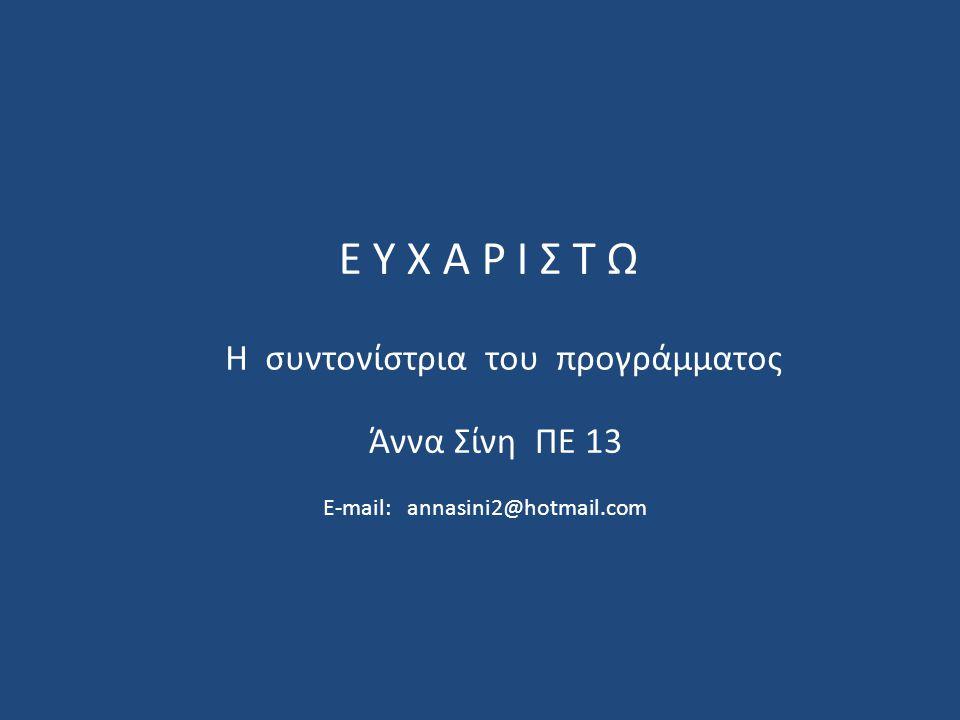 Ε Υ Χ Α Ρ Ι Σ Τ Ω Η συντονίστρια του προγράμματος Άννα Σίνη ΠΕ 13