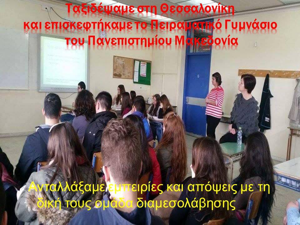 Ταξιδέψαμε στη Θεσσαλονίκη και επισκεφτήκαμε το Πειραματικό Γυμνάσιο του Πανεπιστημίου Μακεδονία