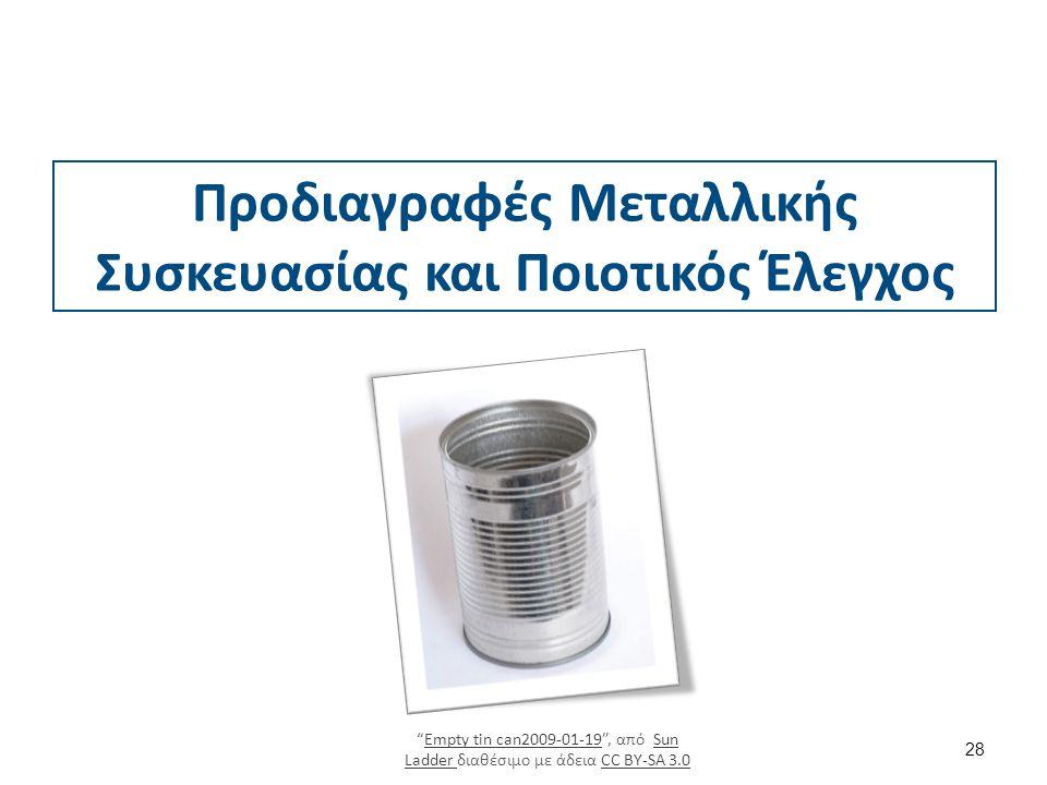 Νομοθετικό Πλαίσιο Ιδιαίτερα τα υλικά που πρόκειται να χρησιμοποιηθούν στη συσκευασία των τροφίμων πρέπει να πληρούν ορισμένες προδιαγραφές, όπως: