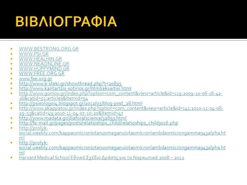 ΒΙΒΛΙΟΓΡΑΦΙΑ WWW.BESTRONG.ORG.GR WWW.PSI.GR WWW.HEALHIN.GR