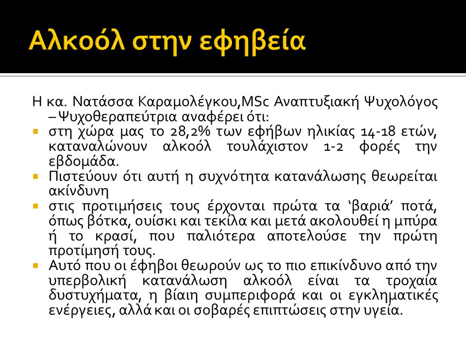 Αλκοόλ στην εφηβεία Η κα. Νατάσσα Καραμολέγκου,MSc Αναπτυξιακή Ψυχολόγος – Ψυχοθεραπεύτρια αναφέρει ότι:
