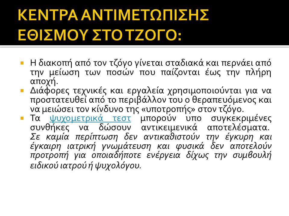 ΚΕΝΤΡΑ ΑΝΤΙΜΕΤΩΠΙΣΗΣ ΕΘΙΣΜΟΥ ΣΤΟ ΤΖΟΓΟ: