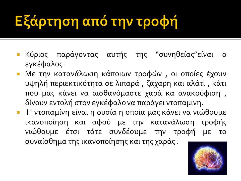 Εξάρτηση από την τροφή Κύριος παράγοντας αυτής της συνηθείας είναι ο εγκέφαλος .