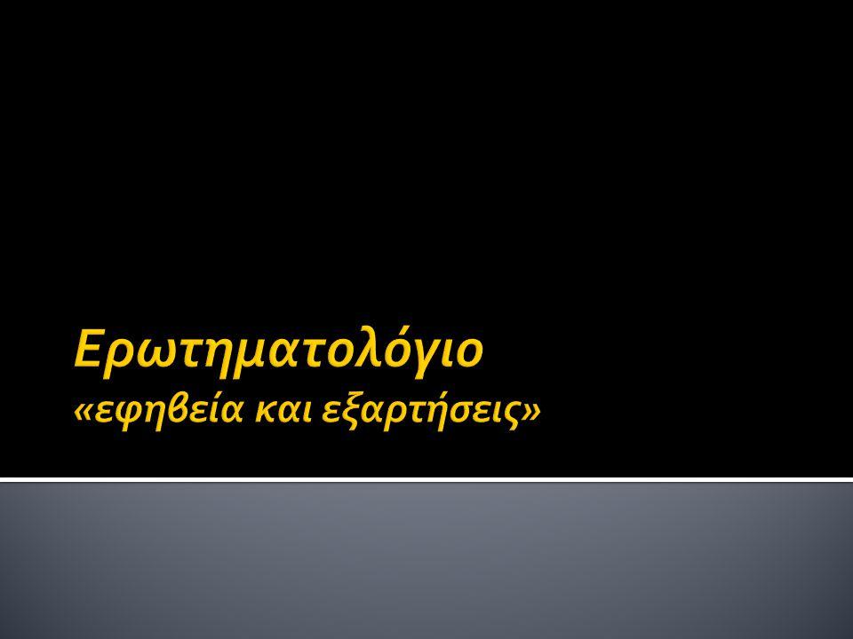 Ερωτηματολόγιο «εφηβεία και εξαρτήσεις»
