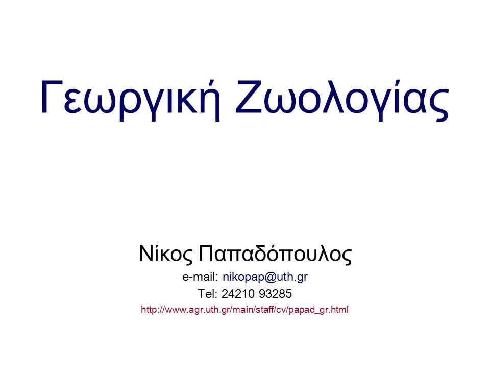 e-mail: nikopap@uth.gr