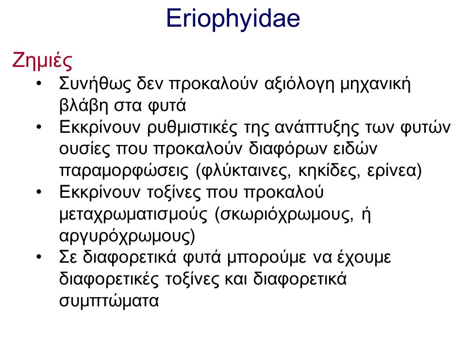 Eriophyidae Ζημιές. Συνήθως δεν προκαλούν αξιόλογη μηχανική βλάβη στα φυτά.