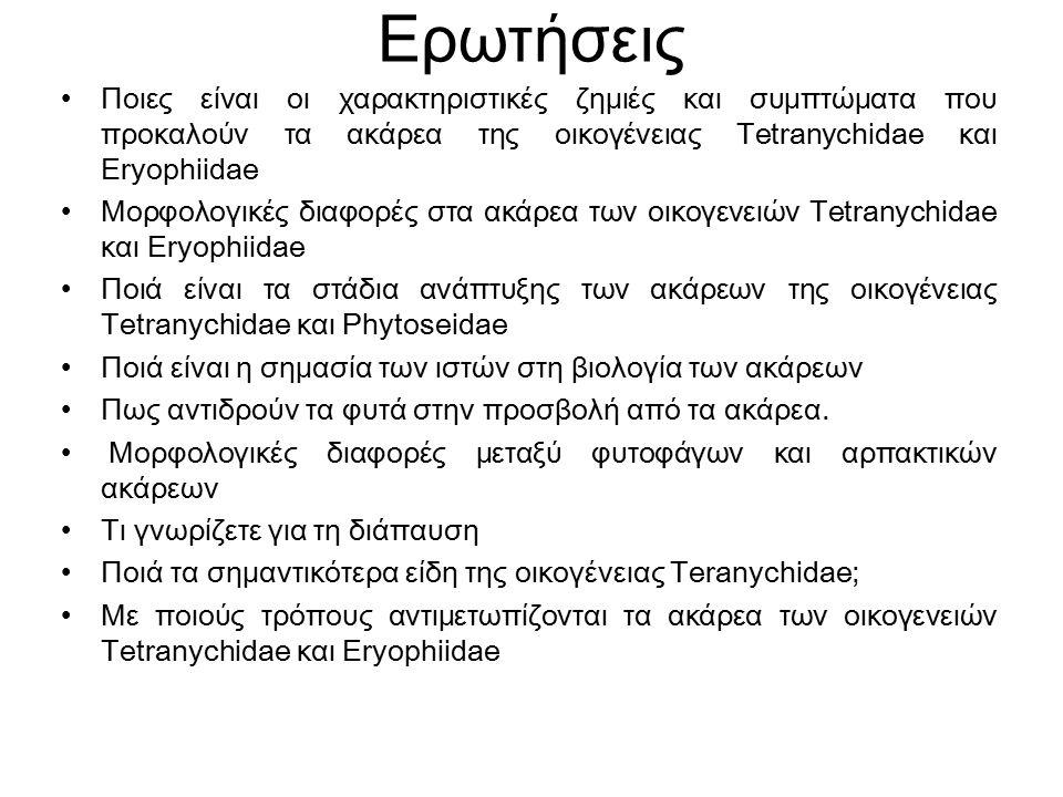 Ερωτήσεις Ποιες είναι οι χαρακτηριστικές ζημιές και συμπτώματα που προκαλούν τα ακάρεα της οικογένειας Tetranychidae και Eryophiidae.