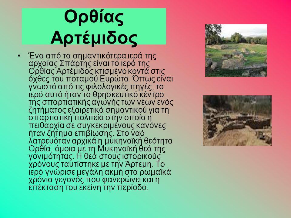 Ορθίας Αρτέμιδος