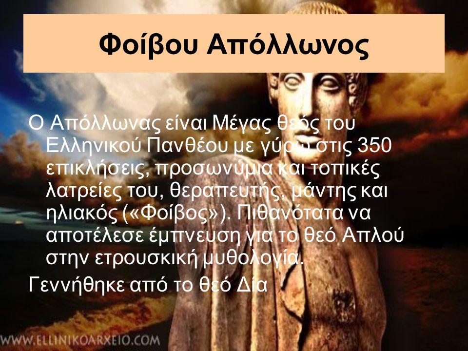 Φοίβου Απόλλωνος