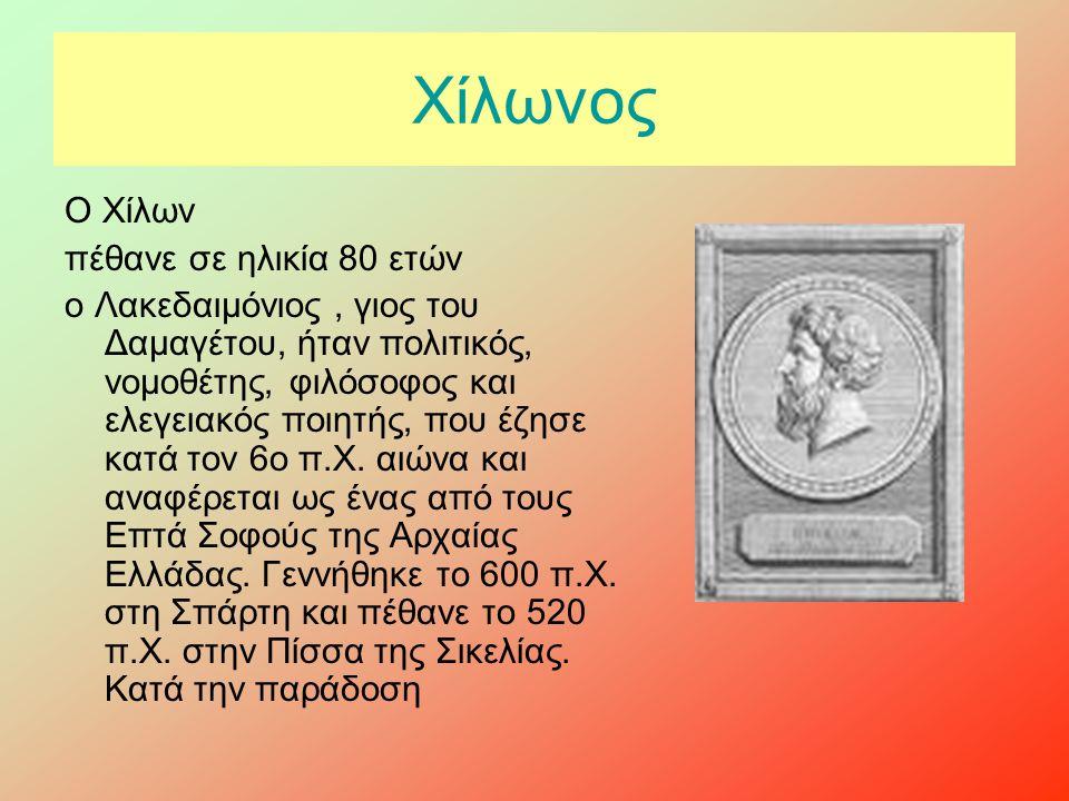 Χίλωνος Ο Χίλων πέθανε σε ηλικία 80 ετών