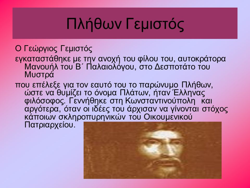 Πλήθων Γεμιστός Ο Γεώργιος Γεμιστός