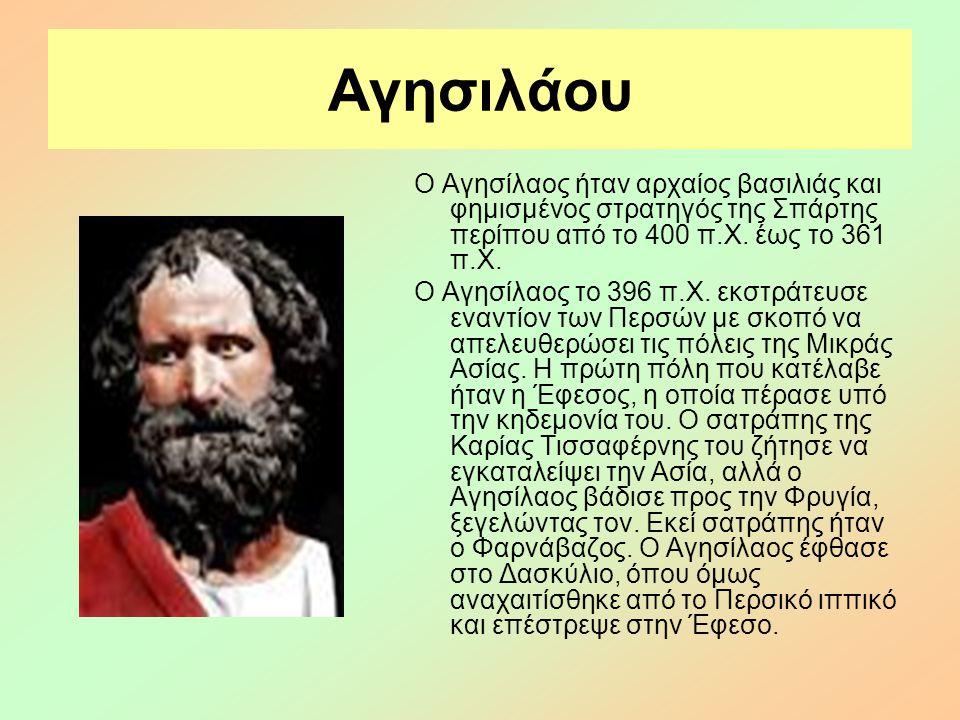 Αγησιλάου O Αγησίλαος ήταν αρχαίος βασιλιάς και φημισμένος στρατηγός της Σπάρτης περίπου από το 400 π.Χ. έως το 361 π.Χ.