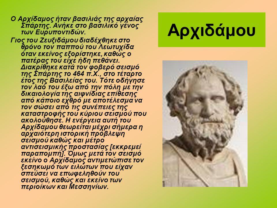 Αρχιδάμου Ο Αρχίδαμος ήταν βασιλιάς της αρχαίας Σπάρτης. Ανήκε στο βασιλικό γένος των Ευρυποντιδών.