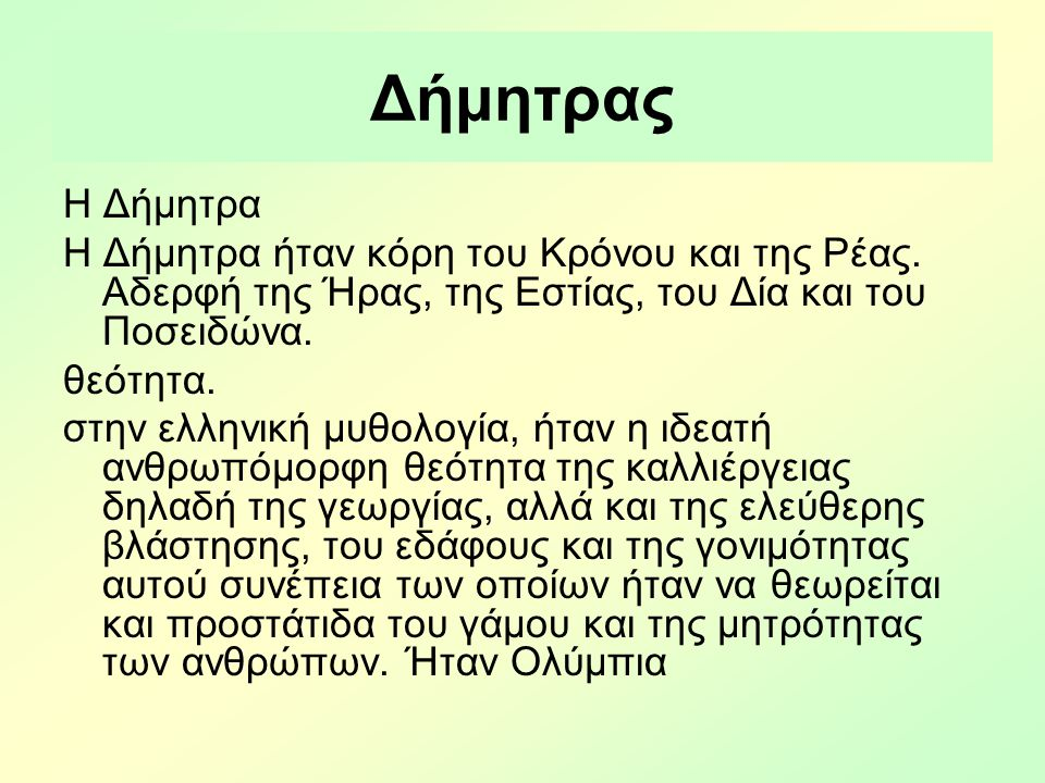 Δήμητρας Η Δήμητρα. Η Δήμητρα ήταν κόρη του Κρόνου και της Ρέας. Αδερφή της Ήρας, της Εστίας, του Δία και του Ποσειδώνα.