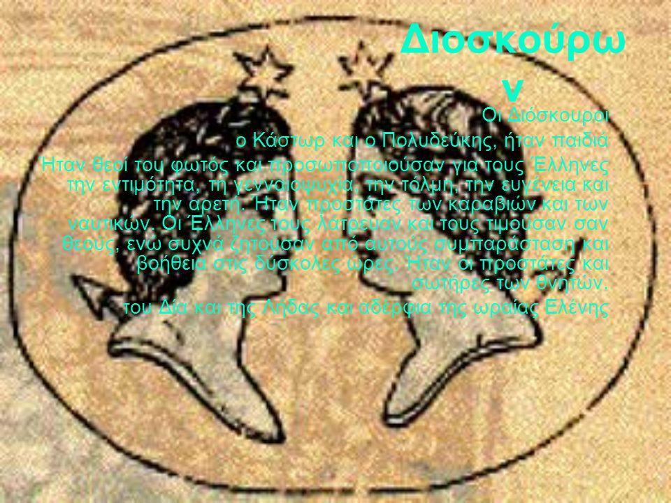 Διοσκούρων Οι Διόσκουροι ο Κάστωρ και ο Πολυδεύκης, ήταν παιδιά