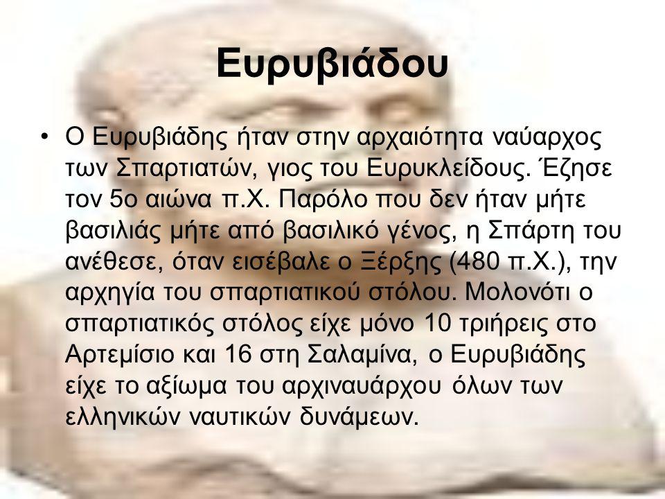 Ευρυβιάδου