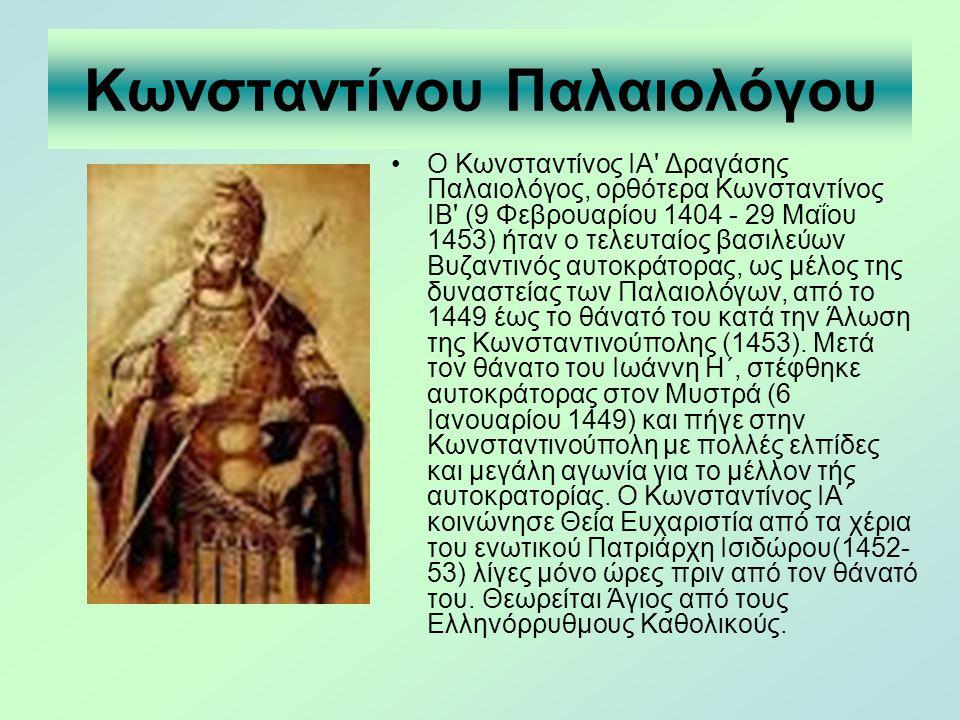 Κωνσταντίνου Παλαιολόγου