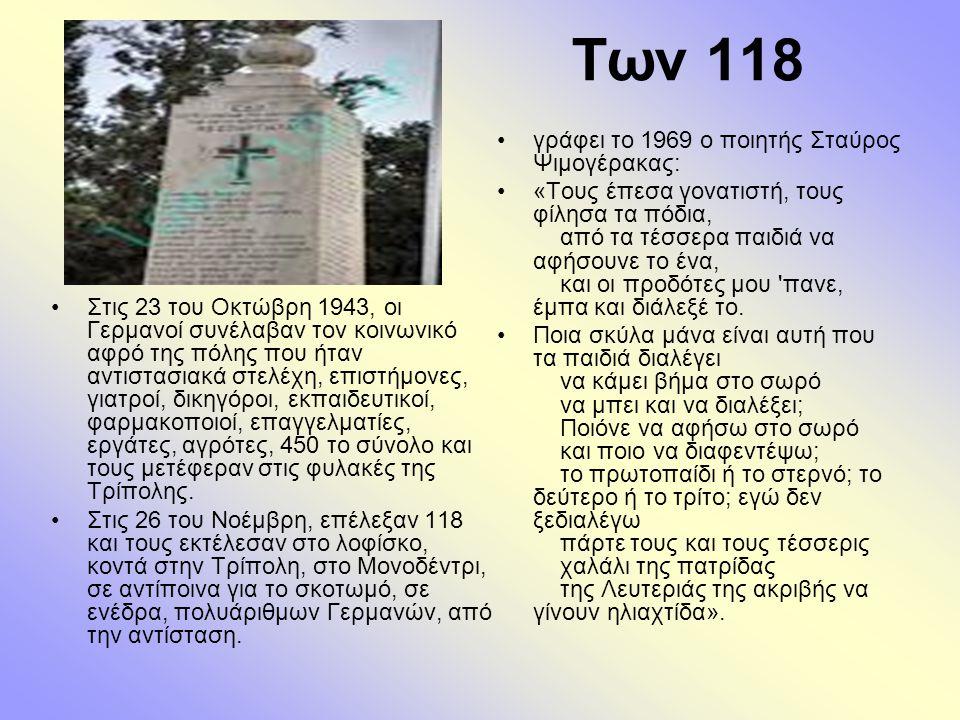 Των 118 γράφει το 1969 ο ποιητής Σταύρος Ψιμογέρακας: