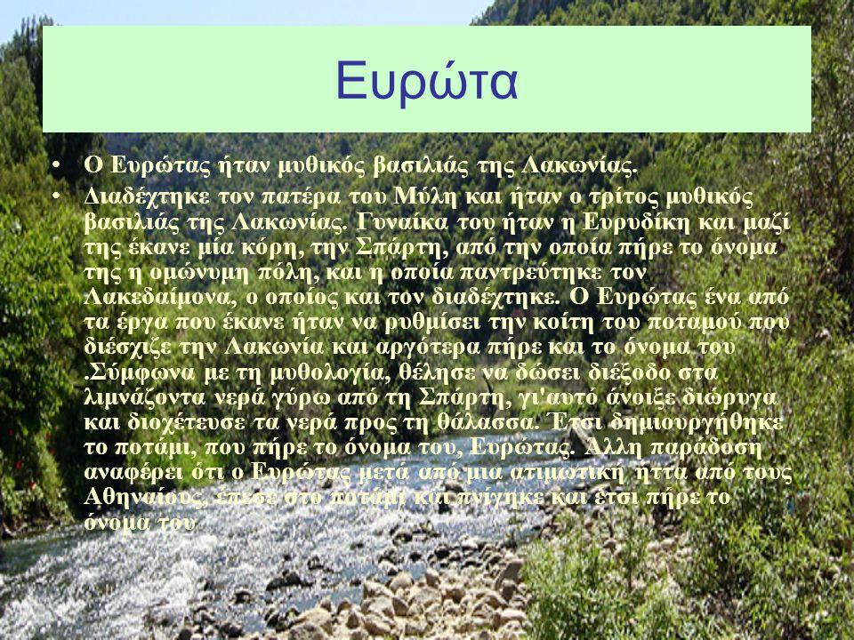 Ευρώτα Ο Ευρώτας ήταν μυθικός βασιλιάς της Λακωνίας.