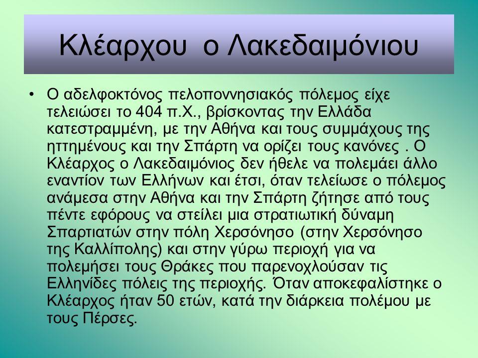 Κλέαρχου ο Λακεδαιμόνιου