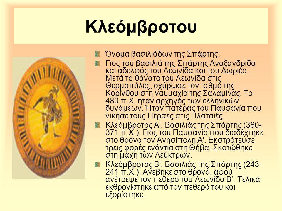 Κλεόμβροτου Όνομα βασιλιάδων της Σπάρτης: