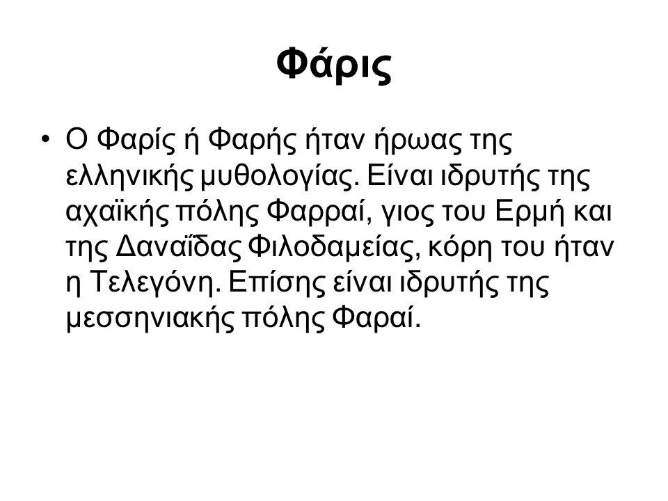 Φάρις
