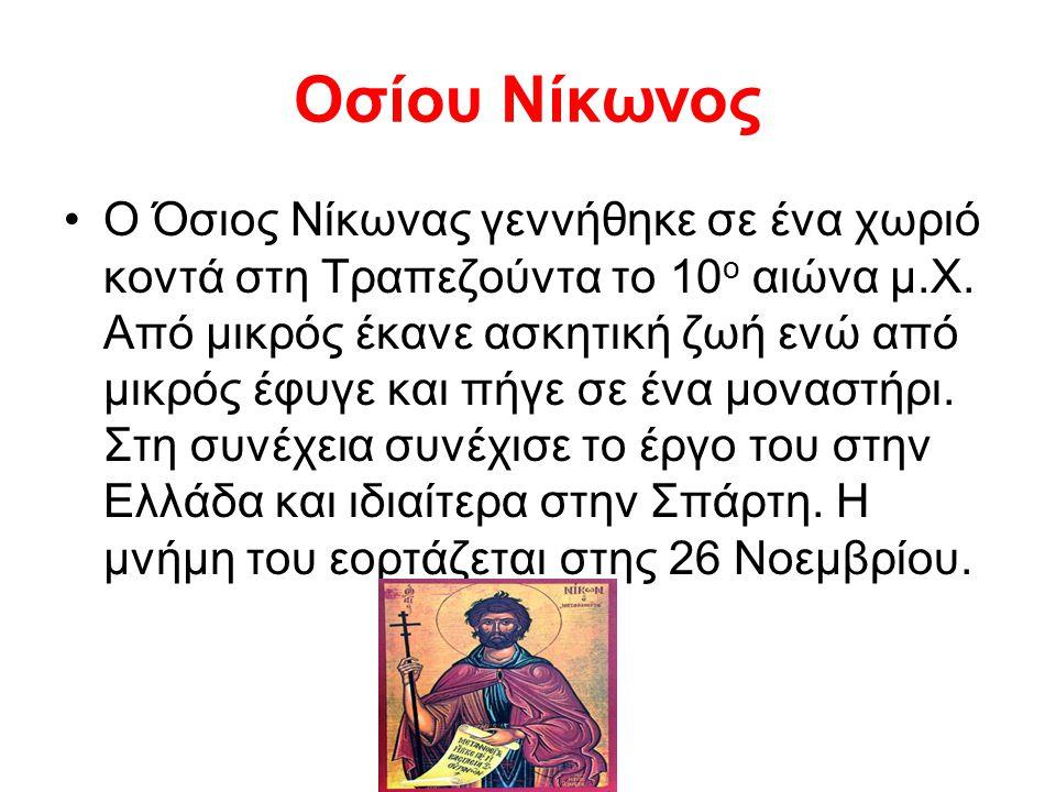 Οσίου Νίκωνος