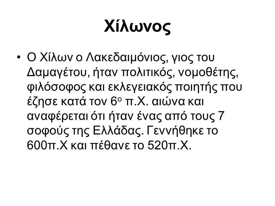 Χίλωνος