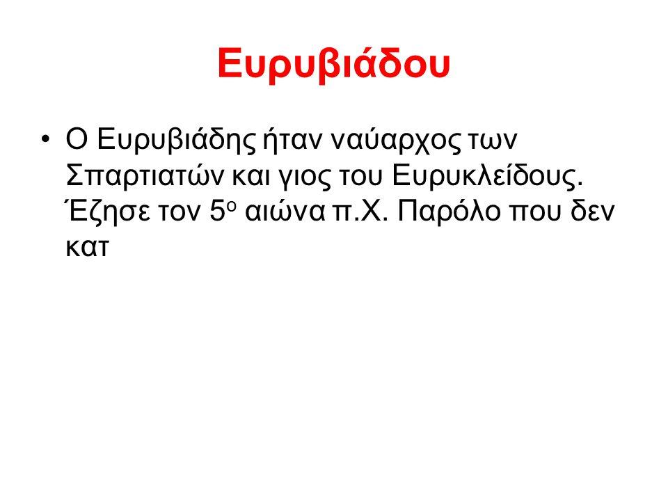 Ευρυβιάδου Ο Ευρυβιάδης ήταν ναύαρχος των Σπαρτιατών και γιος του Ευρυκλείδους.