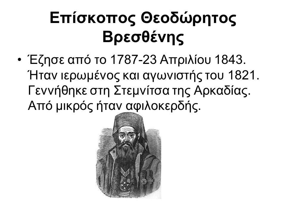 Επίσκοπος Θεοδώρητος Βρεσθένης
