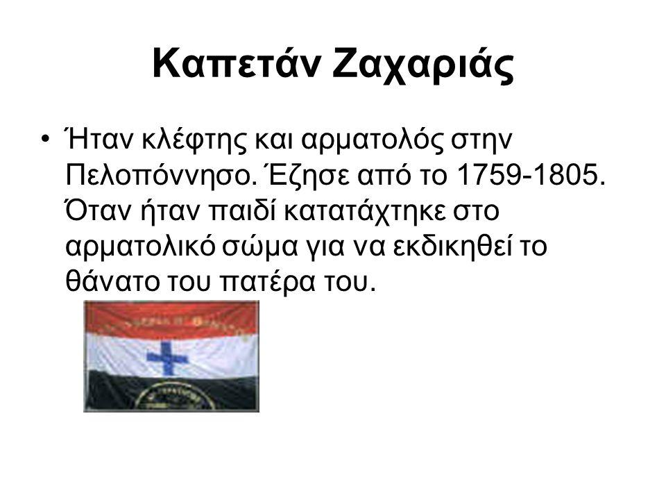 Καπετάν Ζαχαριάς