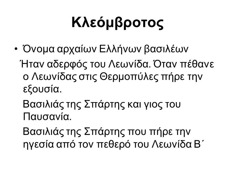 Κλεόμβροτος Όνομα αρχαίων Ελλήνων βασιλέων
