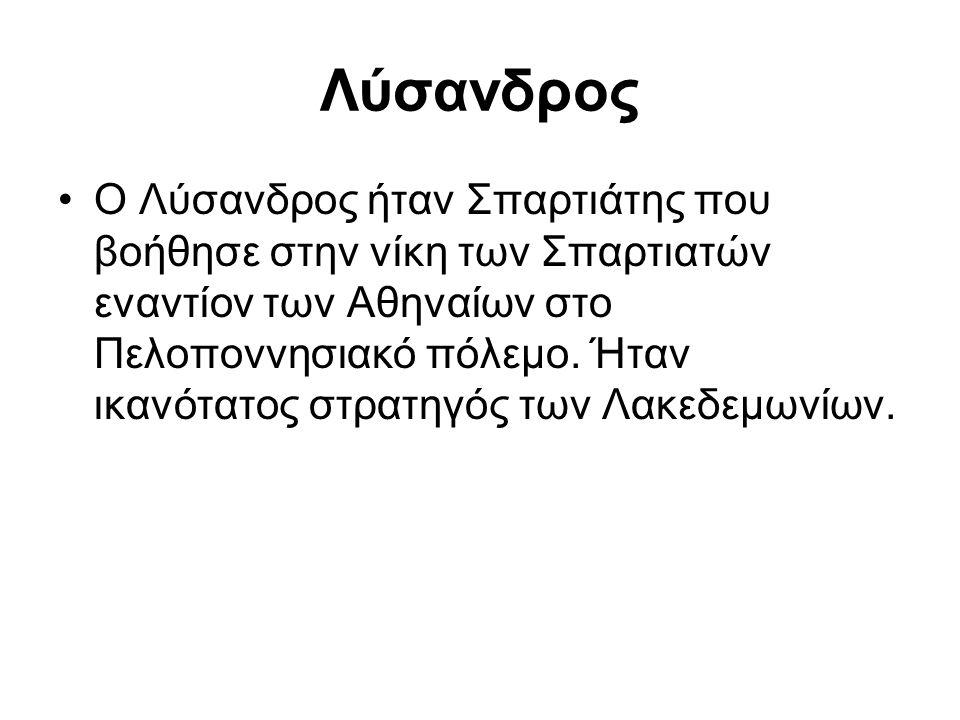 Λύσανδρος