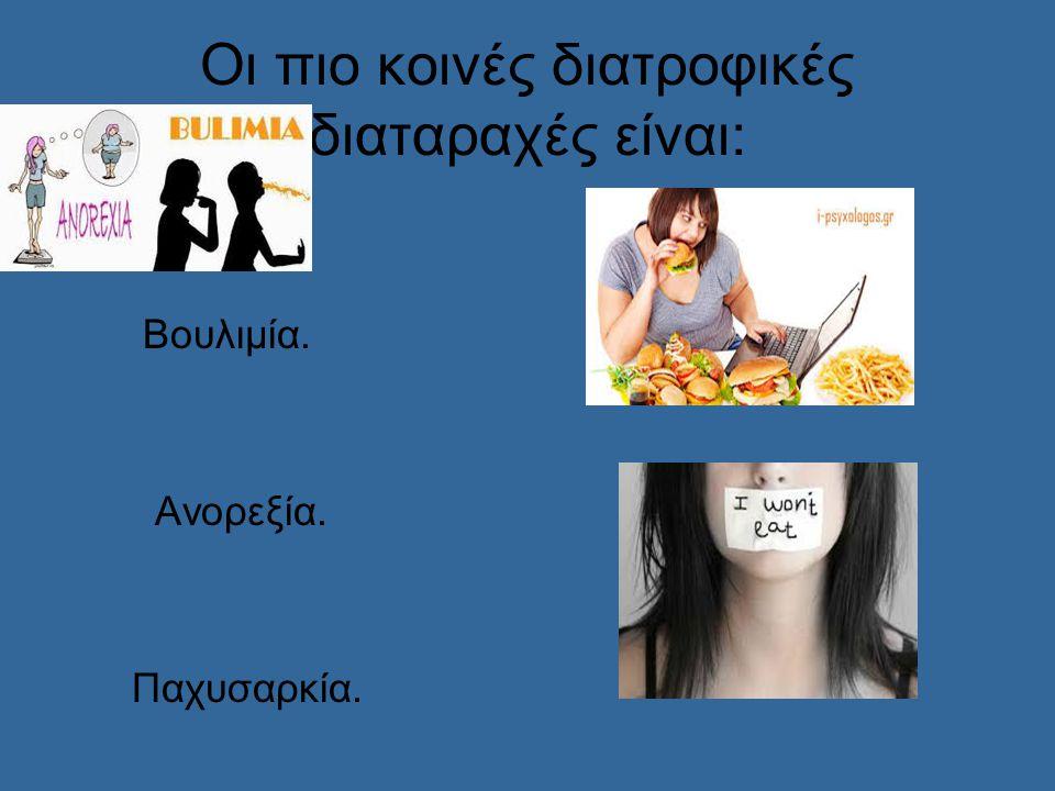 Οι πιο κοινές διατροφικές διαταραχές είναι:
