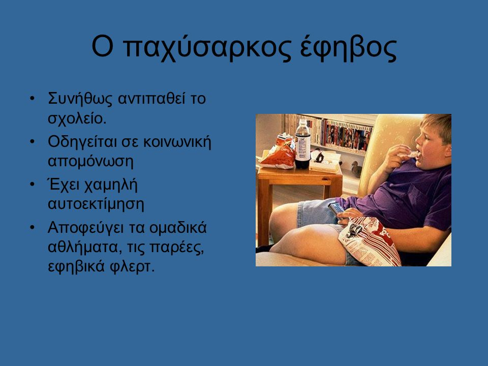 Ο παχύσαρκος έφηβος Συνήθως αντιπαθεί το σχολείο.