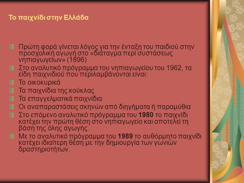 Το παιχνίδι στην Ελλάδα