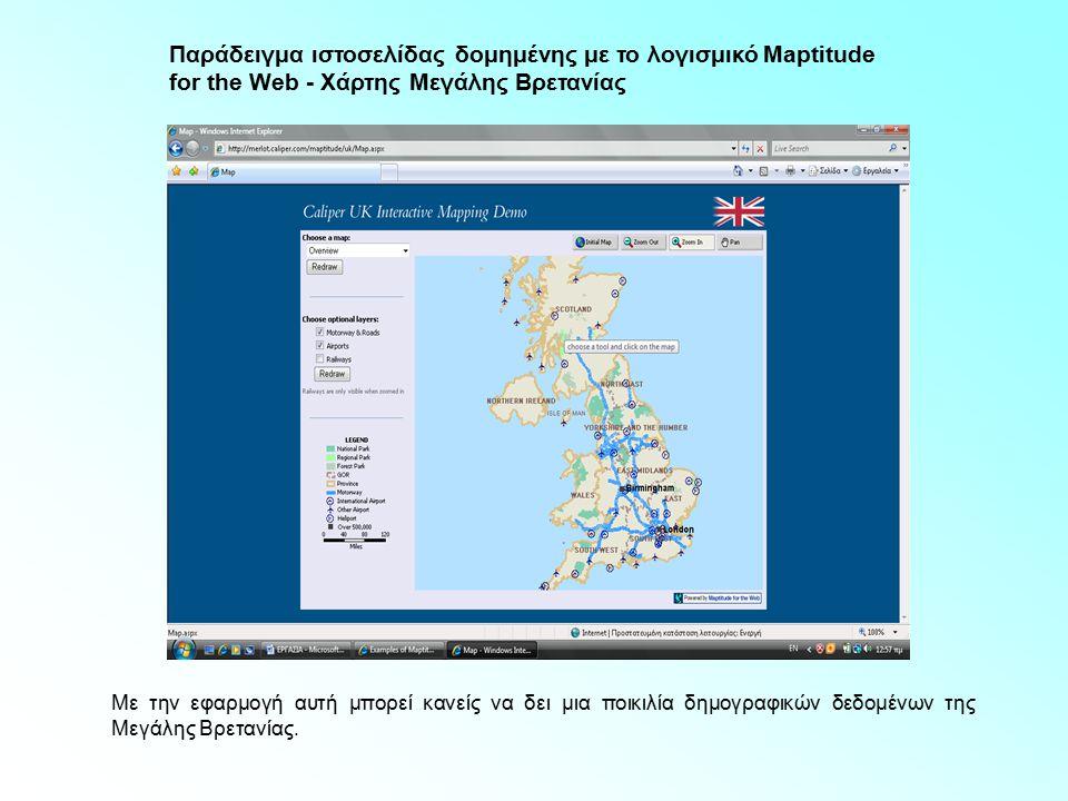 Παράδειγμα ιστοσελίδας δομημένης με το λογισμικό Maptitude for the Web - Χάρτης Μεγάλης Βρετανίας