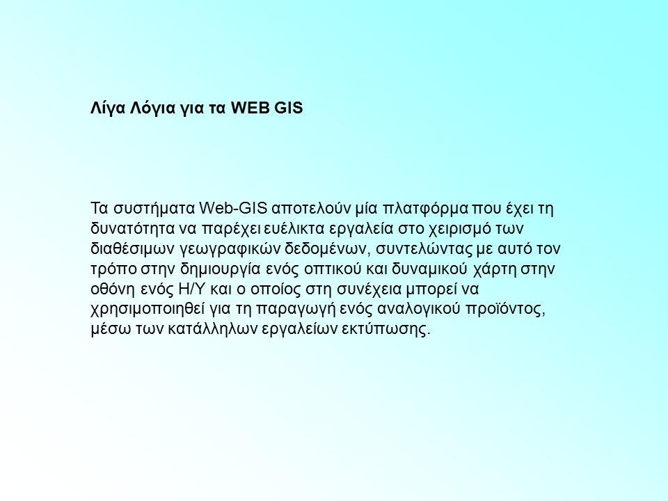Λίγα Λόγια για τα WEB GIS