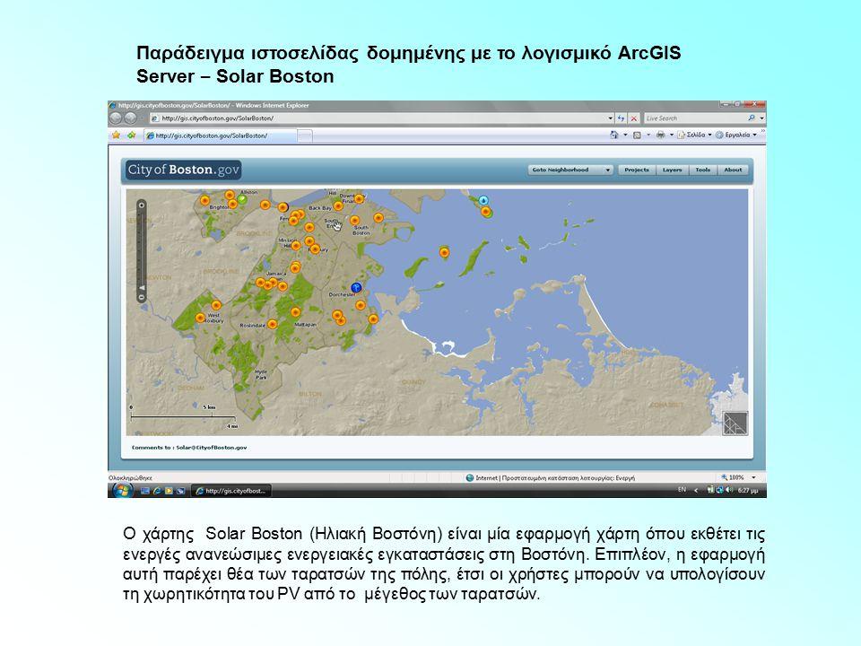 Παράδειγμα ιστοσελίδας δομημένης με το λογισμικό ArcGIS Server – Solar Boston