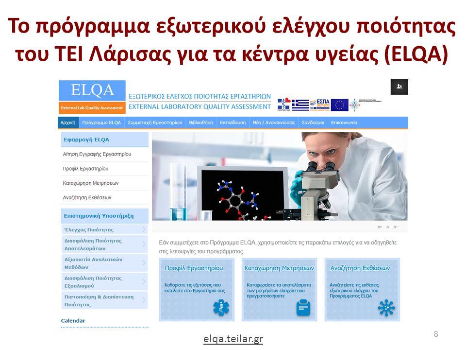 ΕΣΕΑΠ: To παλαιότερο σχήμα εξωτερικού ελέγχου ποιότητας στην Ελλάδα (1992)