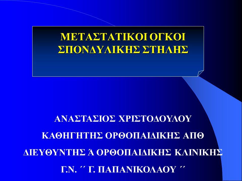 ΜΕΤΑΣΤΑΤΙΚΟΙ ΟΓΚΟΙ ΣΠΟΝΔΥΛΙΚΗΣ ΣΤΗΛΗΣ