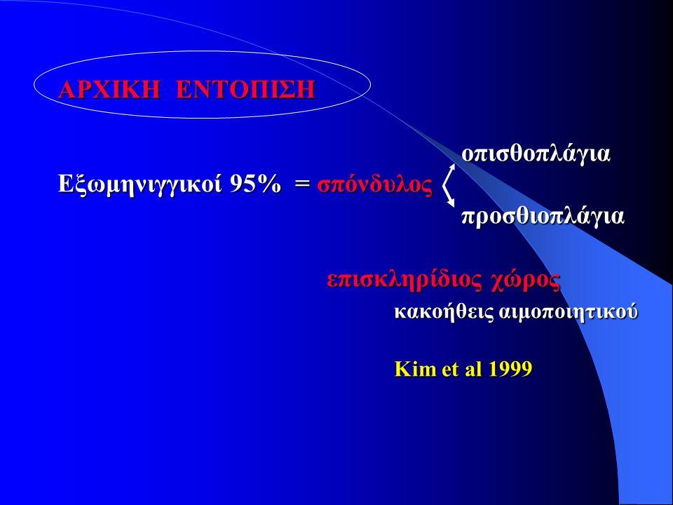 AΡΧΙΚΗ ΕΝΤΟΠΙΣΗ. οπισθοπλάγια Eξωμηνιγγικοί 95% = σπόνδυλος